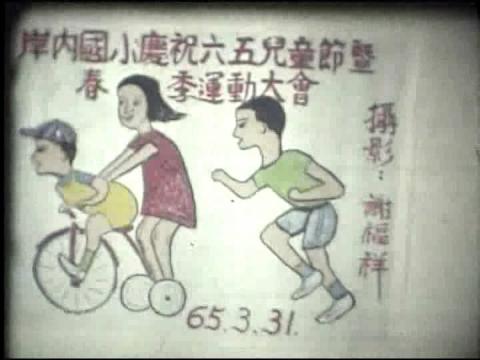 岸內國小珍貴老影片