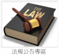 法規公告專區